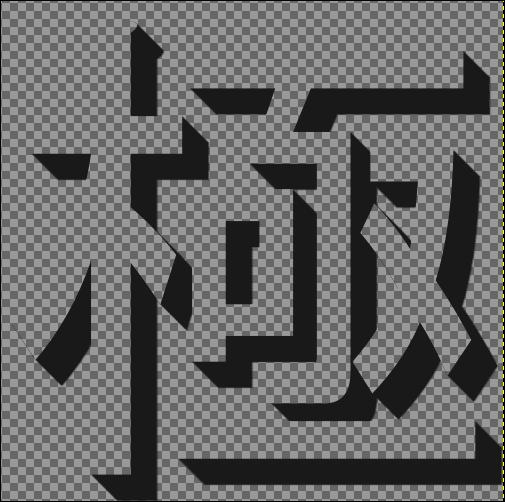 ロングシャドウ(Composition Shadow minus image)