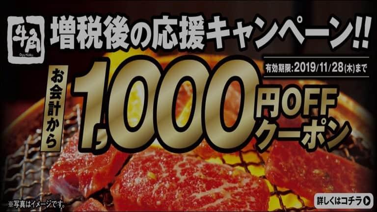 増税後の1000円OFFキャンペーン
