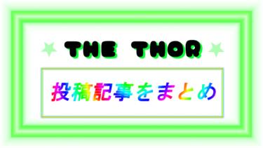 THE THOR(ザ・トール)投稿記事まとめ&関連記事