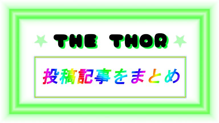 THE THORまとめ記事