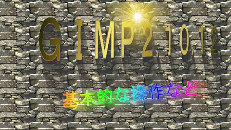 GIMP派手なアイキャッチ