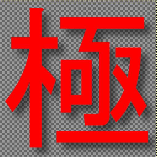 ドロップシャドウ(薄い)