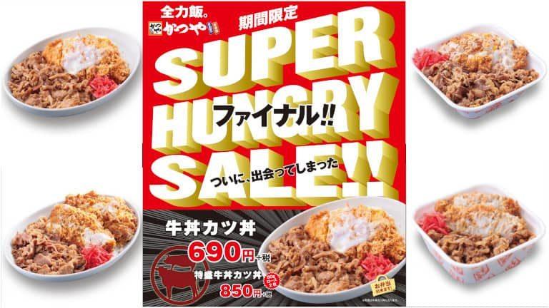 かつやSUPER HUNGRY SALE