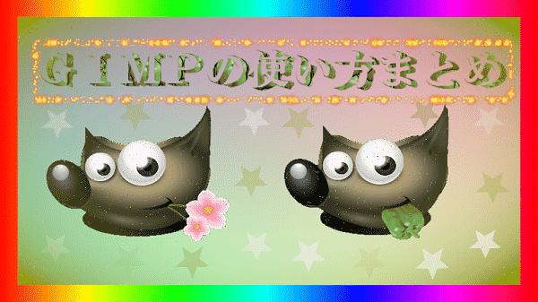 GIMPで作成画像