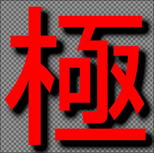 ドロップシャドウ(濃い)