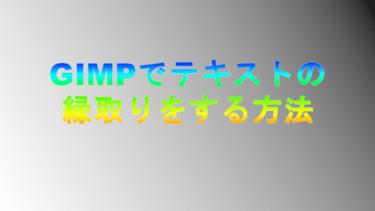 GIMPの使い方 「テキストの縁取りを簡単に行う方法」GIMP2.10.12対応