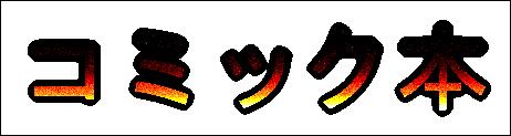 コミック本(ロゴ)