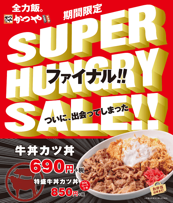 SUPER HUNGRY SALE!!