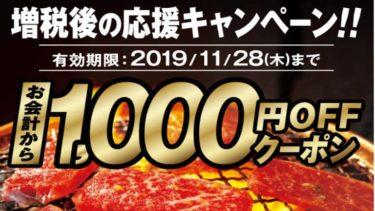 牛角が増税後の応援キャンペーンでお会計から1000円OFFクーポンを配布!
