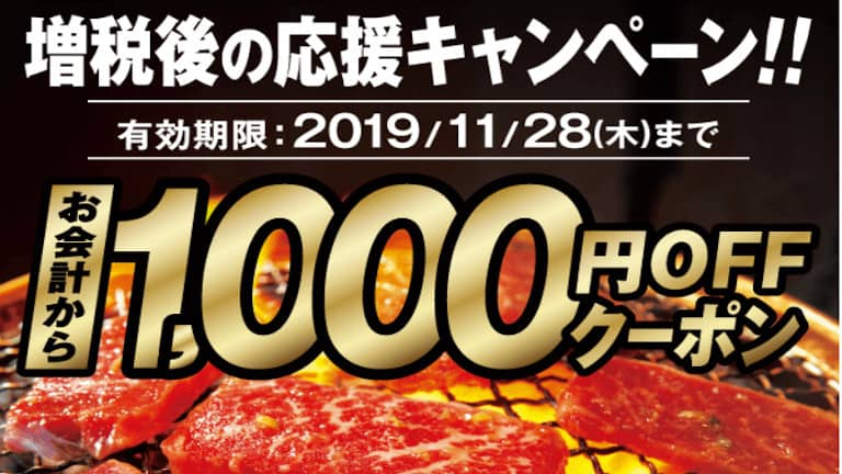 牛角増税後の1000円OFFクーポン