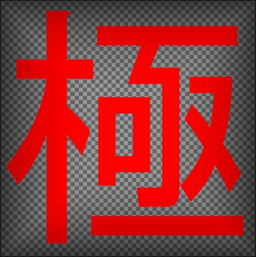 ビネット(vignette shape Square)