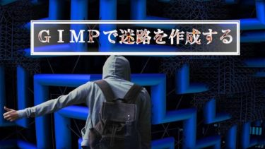 GIMPで迷路を作成する!バージョン2.10.12