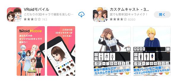 どっちのアプリにするか?