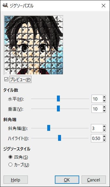 パズルのピースを10×10に増量