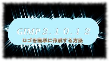 GIMPの使い方「ロゴを簡単に作成する方法」GIMP2.10.12対応