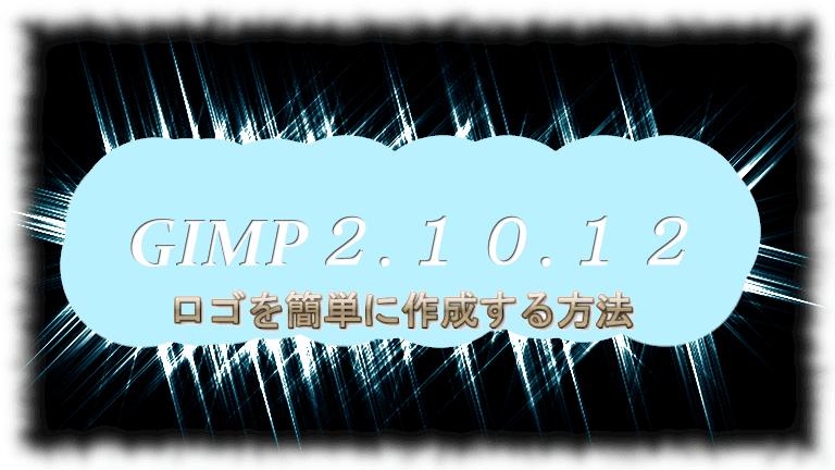 GIMPアイキャッチ