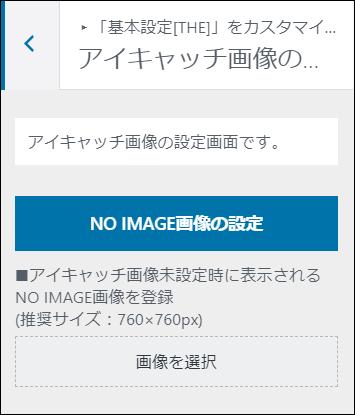 NO IMAGE画像の設定