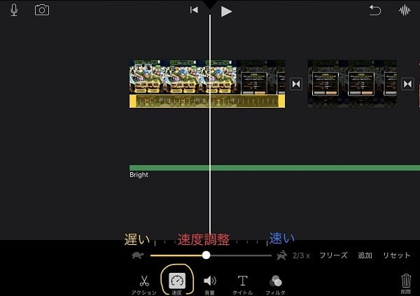 動画の速度調整
