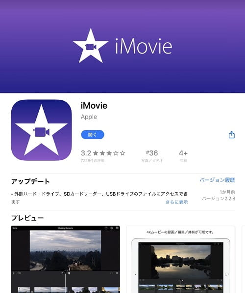 iMovieアプリ版