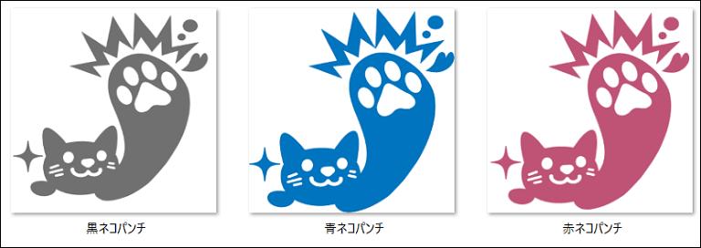 ネコパンチ(青・赤・黒)