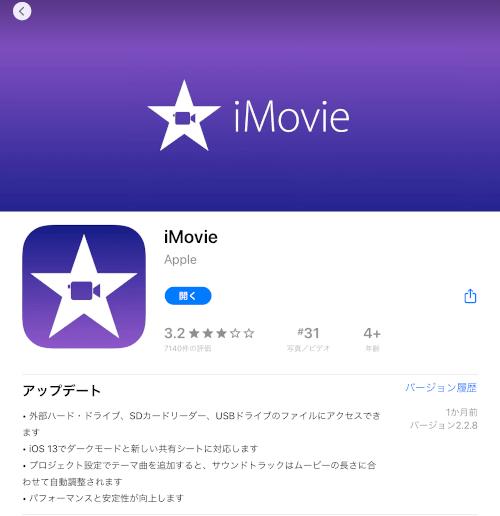 IMovieバージョン2.2.8