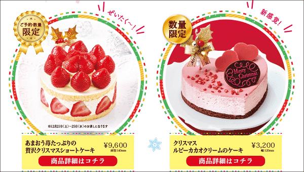 不二家の限定ケーキ1