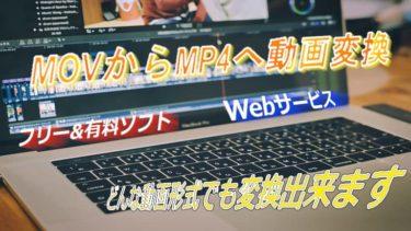 MOVをMP4に動画変換する方法をまとめ