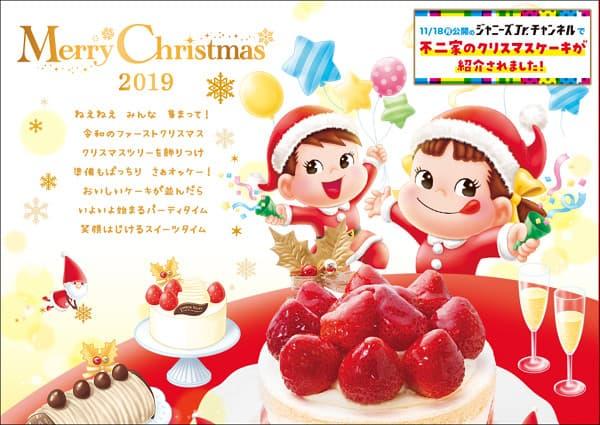不二家のクリスマスケーキ