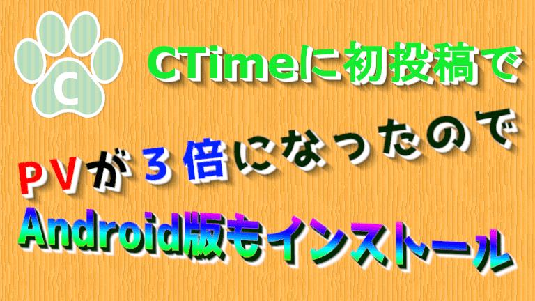 CTime記事
