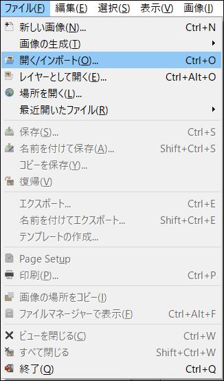 ファィル→開く