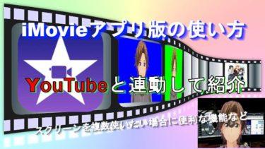 iMovieアプリ版の使い方をカスタムキャストの青の背景を使い背景透過方法などを紹介