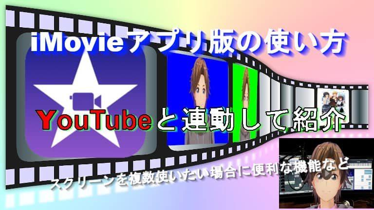 iMovieの使い方