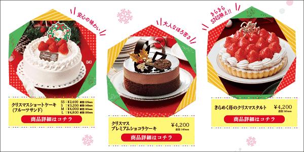 限定ケーキ2