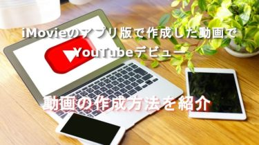 PCとタブレットとスマホでYouTube