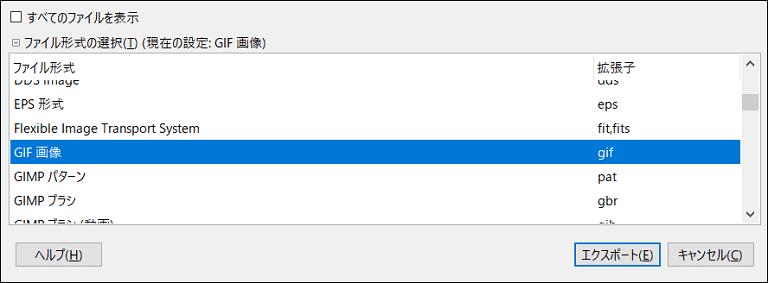 GIF画像を選択