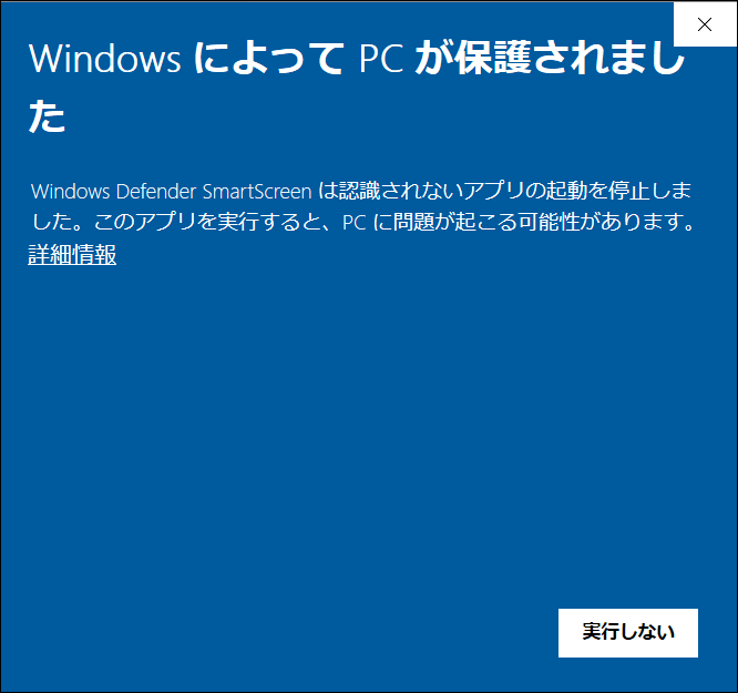 PCが保護
