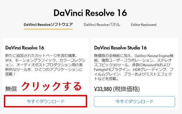 DaVinci Resolve 16無料ダウンロード