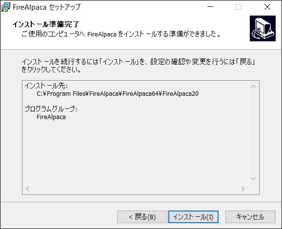 インストールをクリック (5)