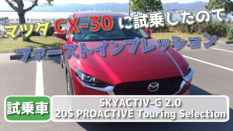 CX-30試乗車