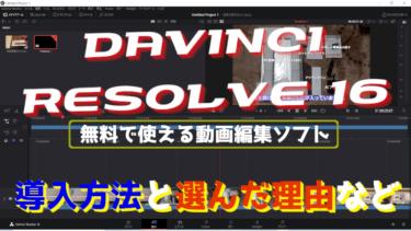 Davinci Resolve 16の無料版を導入の仕方と選んだ理由を紹介