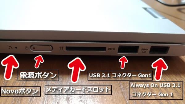 IdeaPad C340(右側)
