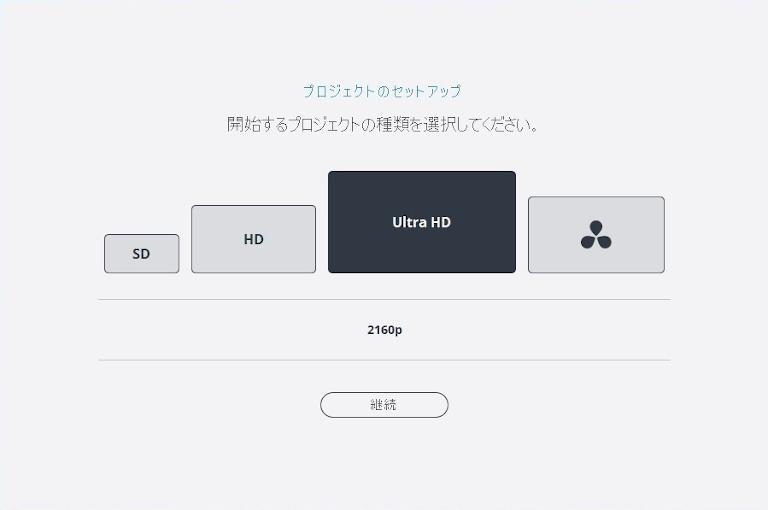 ロジェットのセットアップUltra HD