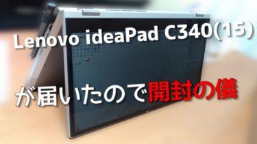 ideaPad c340アイキャッチ画像(ぼかし)