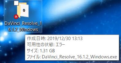 OneDriveの問題