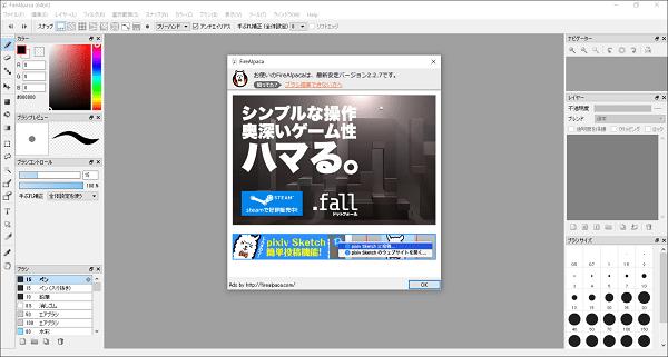 ファイアアルパカ起動画面 (7)