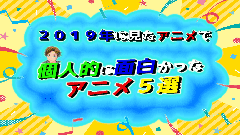 アニメ5選記事