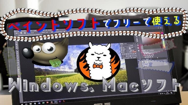 ペイントソフトのフリーソフト(Win,mac)
