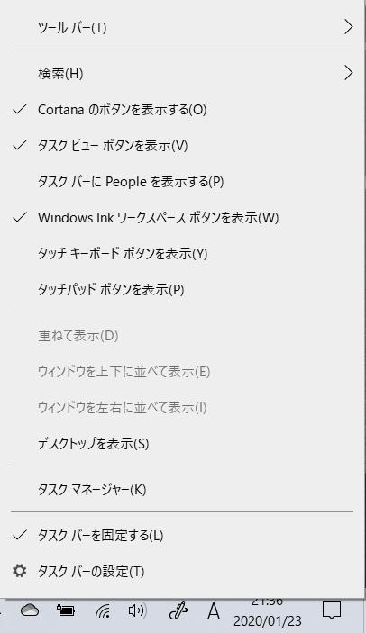 Windows10タスクマネージャー