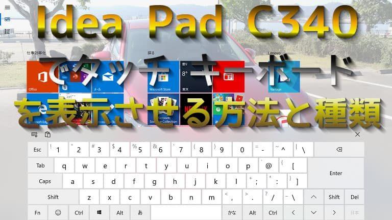 タブレットモードとタッチキーボード