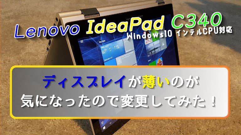 WIN10ディスプレイ色調整(ideapad c340)